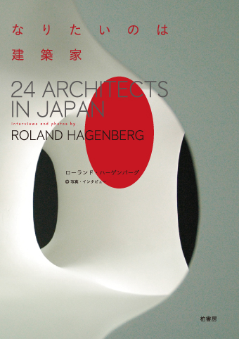 24 ARCHITECTS IN JAPAN_outline.jpg