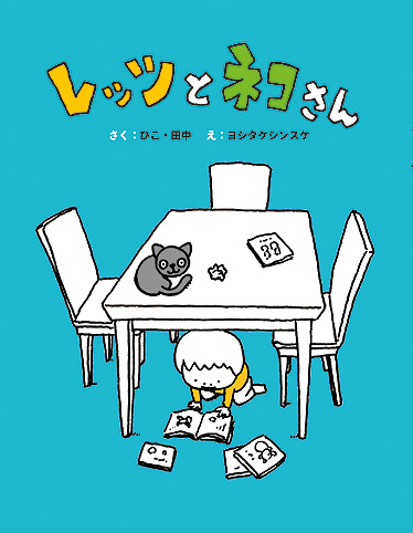 レッツくん_cover_A-1.jpg