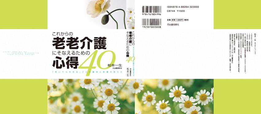老老介護_cover_300.jpg