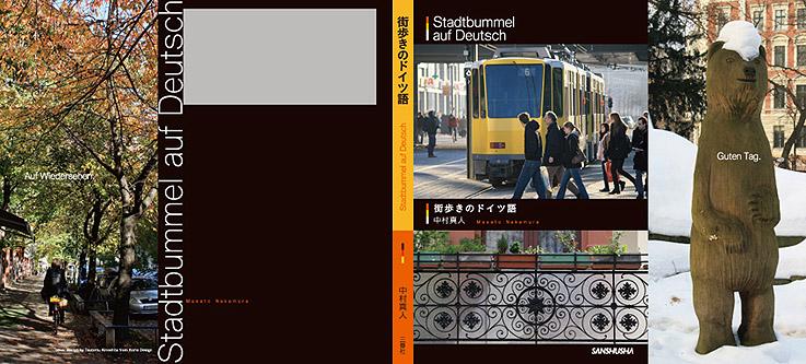 germany-cover_300.jpg