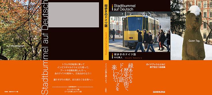 germany-cover_obi_300.jpg