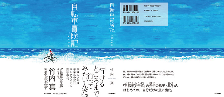 jitensha_boukenki_cover-obi_300.jpg