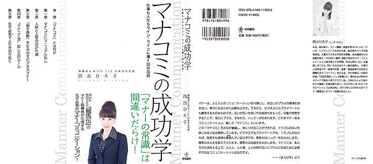 manacomi_cover_obi_300.jpg