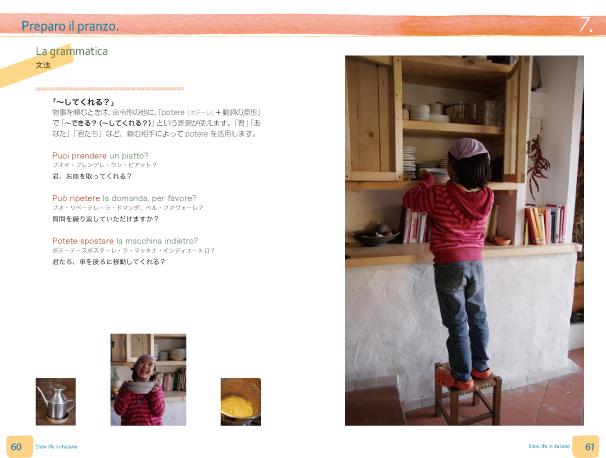slowlife_ita_13_mihiraki_1-2.jpg