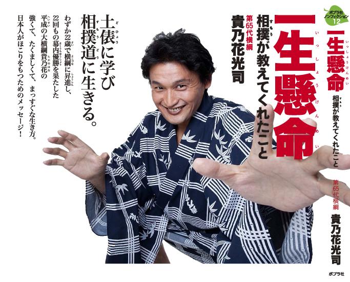 takanohana_cover_outline.jpg